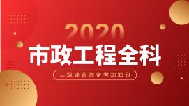 市政公用工程管理與實務全科2020-二建市政全科0元備考加油包