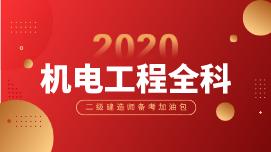 機電工程管理與實務全科2020-二建機電全科0元備考加油包