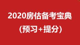 房估全科2020-2020房估備考寶典