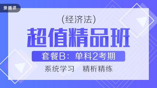 经济法2020-[超值精品班]套餐B