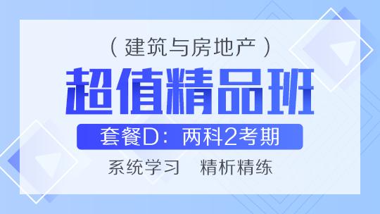 中级经济师两科联报2020-建筑专业[超值精品班]套餐D