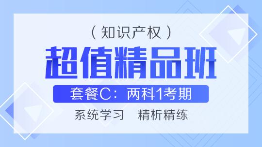 中级经济师两科联报2020-知识产权[超值精品班]套餐C