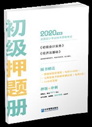 初级两科联报-2020年初级会计职称全科押题册