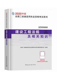 2020年二级建造师教材-建设工程法规及相关知识
