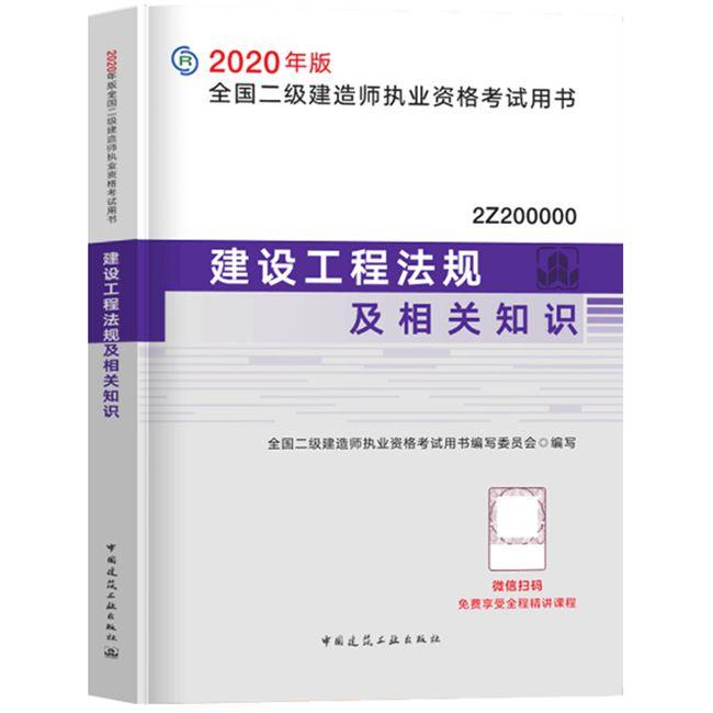 2020年二級建造師教材-建設工程法規及相關知識