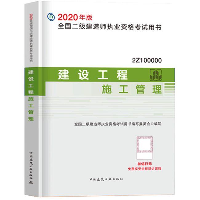 2020年二級建造師教材-建設工程施工管理