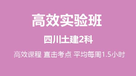 全科联报(四川)-四川土建[高效实验班]