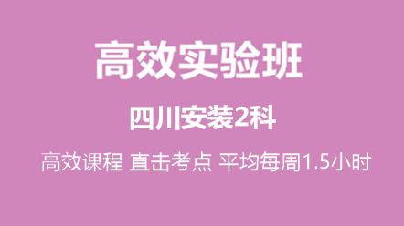 全科联报(四川)-四川安装[高效实验班]