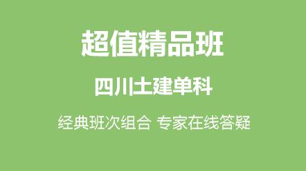 土木建筑工程(四川)-(四川土建)超值精品班