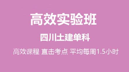 土木建筑工程(四川)-(四川土建)高效实验班