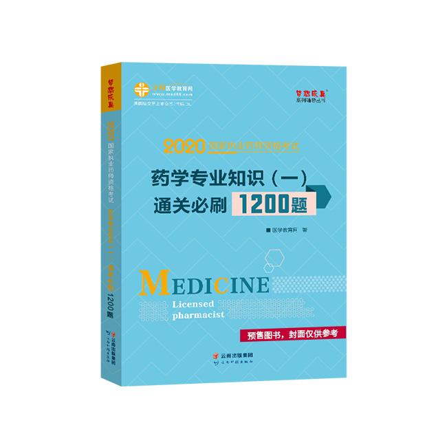 2020年執業藥師《藥學專業知識(一)》通關必刷1200題