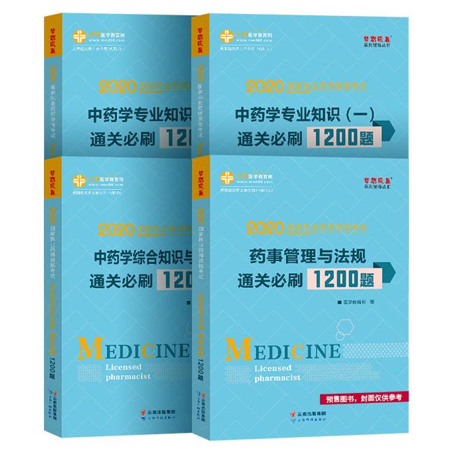 2020年執業藥師全科通關必刷1200題-中藥師