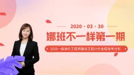 娜班不一樣2020-建設工程計價第一期[娜班不一樣]2020.3.30開課