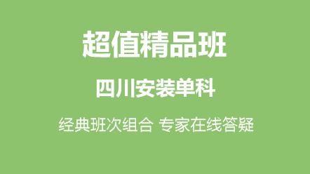 安装工程实务(四川)-(四川安装)超值精品班