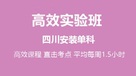 安装工程实务(四川)-(四川安装)高效实验班