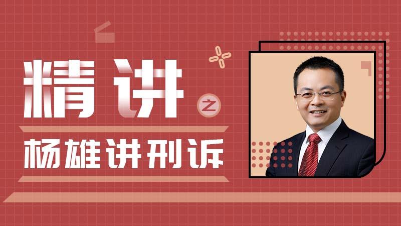 2020年楊雄刑訴精講
