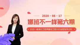 娜班不一樣2020-建設工程計價第六期[娜班不一樣]2020.8.17開課