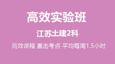 全科聯報(江蘇)-(江蘇土建)[高效實驗班]