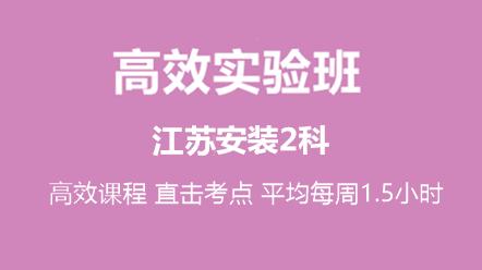全科联报(江苏)-(江苏安装)[高效实验班]