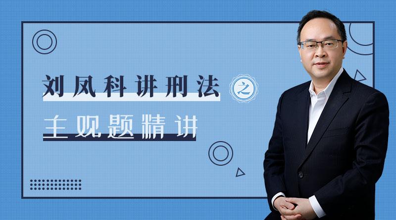 2020年劉鳳科刑法主觀精講