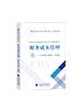2020年注冊會計師官方教材《財務成本管理》