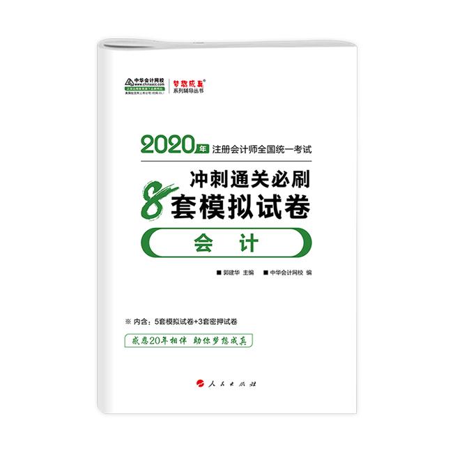 """2020年注������《���》""""�粝氤烧妗毕盗�_刺通�P必刷8套模�M�卷"""