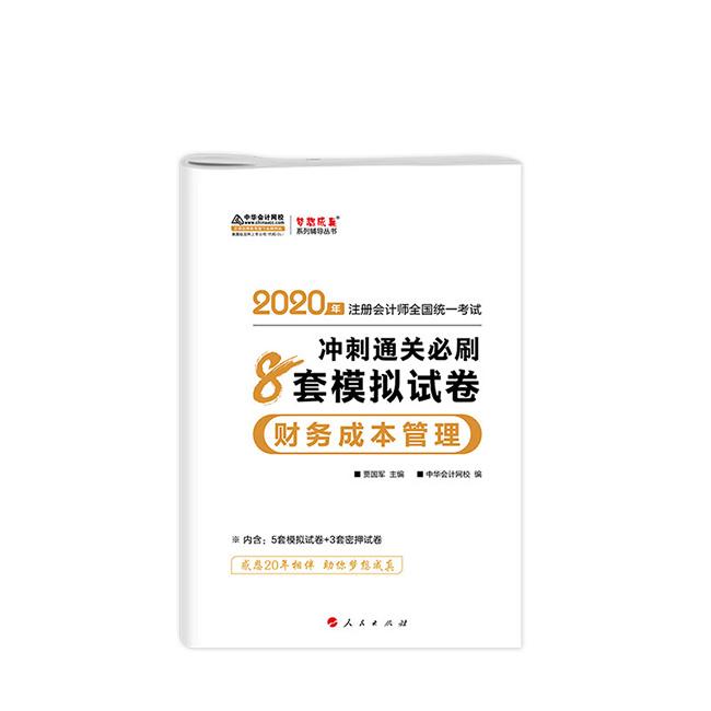 2020年注������《��粘杀竟芾怼贰�粝氤烧妗毕盗�_刺通�P必刷8套模�M�卷
