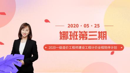 娜班2020-娜班第三期2020.5.25開課