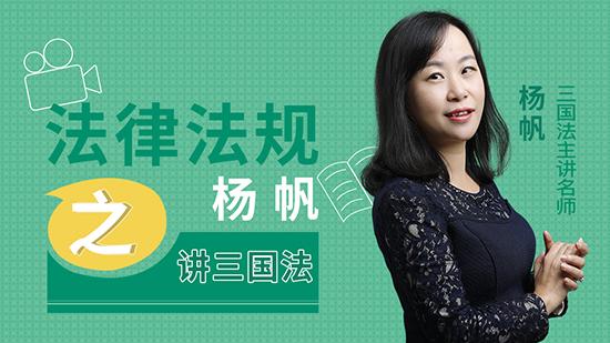 2020年楊帆三國法律法規