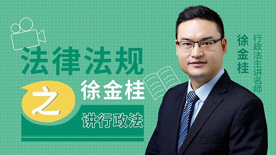2020年徐金桂行政法律法規