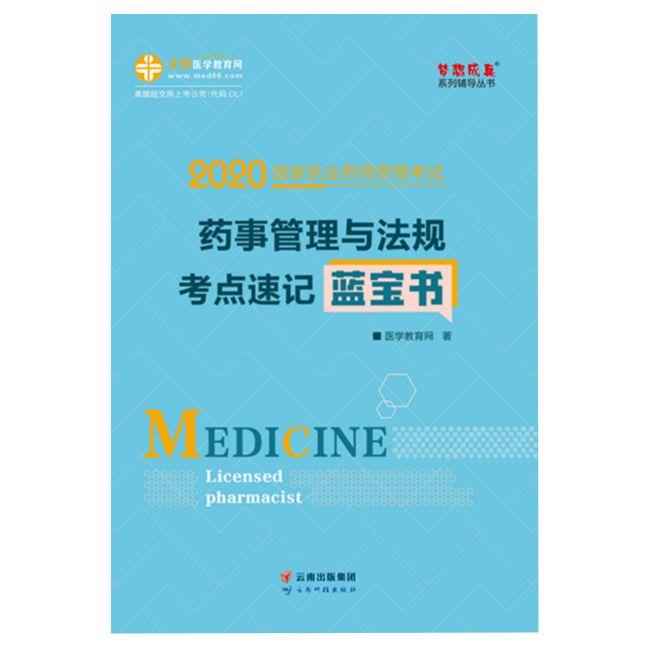 2020年執業藥師《藥事管理與法規》考點速記藍寶書