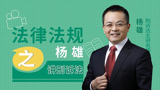 2020年楊雄刑訴法律法規