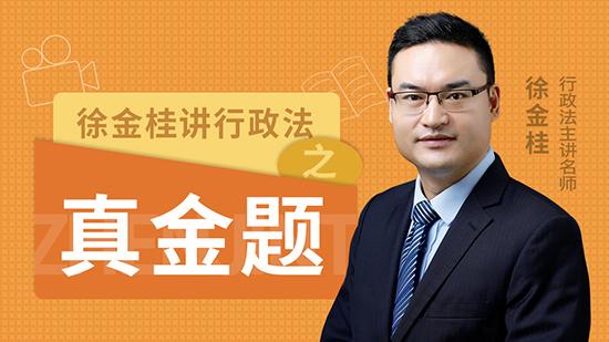 2020年徐金桂行政真金題
