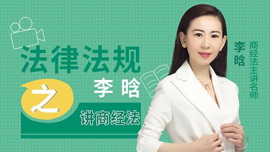 2020年李晗商經法律法規