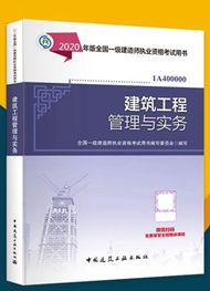 2020年一级建造师考试教材-建筑工程管理与实务