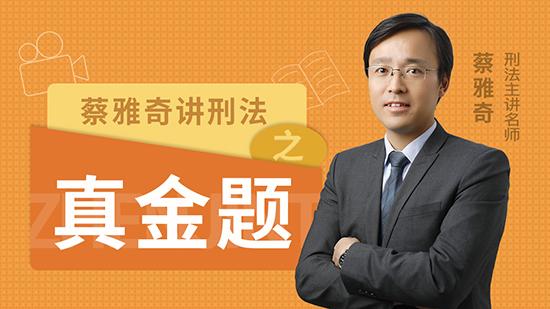 2020年蔡雅奇刑法真金題