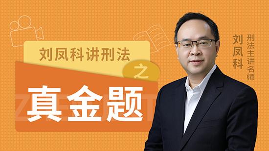 2020年劉鳳科刑法真金題