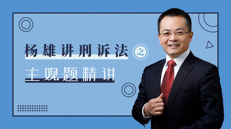 2020年楊雄刑訴主觀題精講
