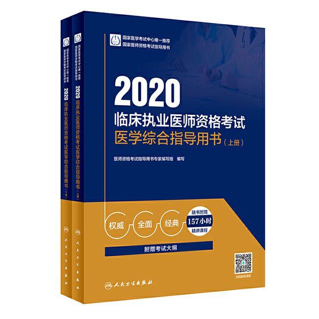 2020年臨床執業醫師資格考試醫學綜合指導用書(上下冊)