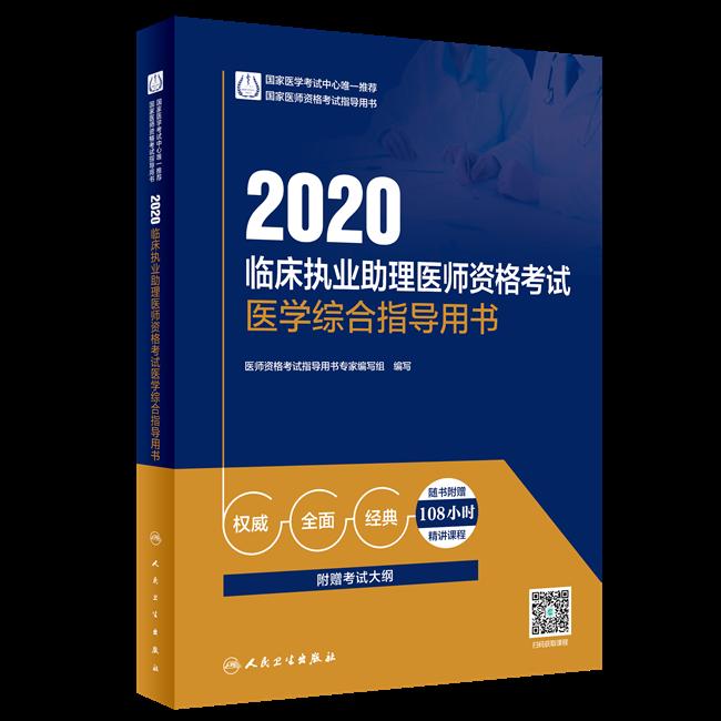 2020年臨床執業助理醫師資格考試醫學綜合指導用書