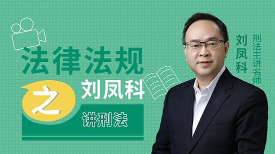 2020年劉鳳科刑法法律法規