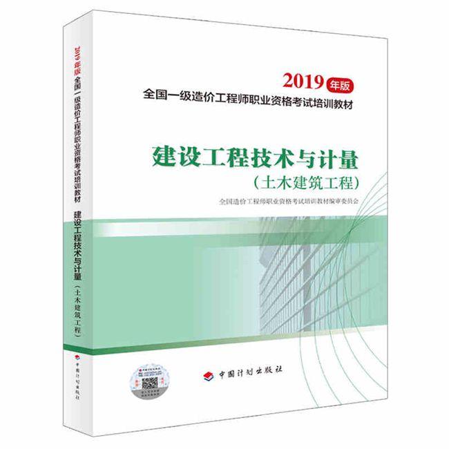2020年一級造價工程師《技術與計量(土木建筑工程)》教材(沿用2019版)