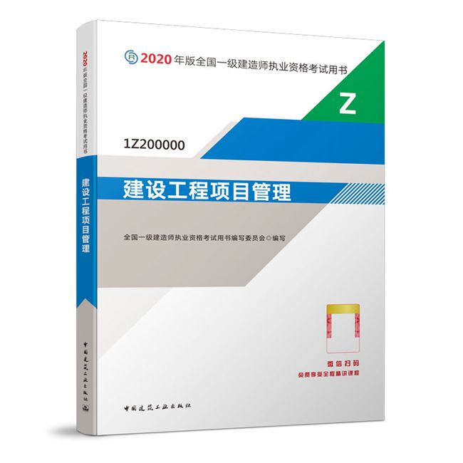 2020年一級建造師考試教材-建設工程項目管理