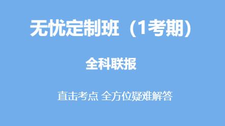 消防全科聯報-消防全科聯報[無憂定制班](1考期)