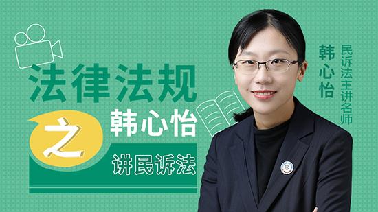 2020年韓心怡民訴法律法規
