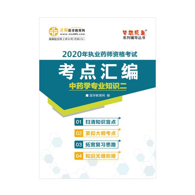 2020年執業藥師《中藥學專業知識二》考點匯編電子書
