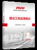 2020年監理工程師《建設工程監理概論》教材