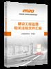 2020年監理工程師《建設工程監理相關法規文件匯編》
