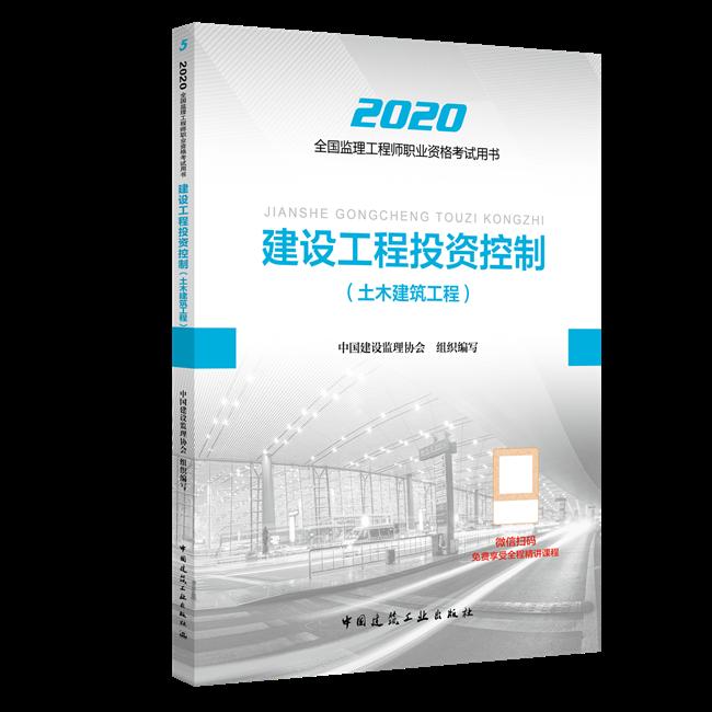 2020年監理工程師《建設工程投資控制(土木建筑)》教材