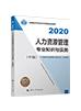 2020年經濟師《中級經濟師人力資源管理專業知識與實務》官方教材